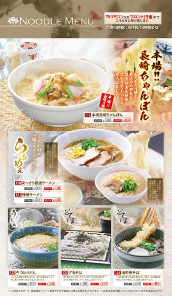 フードメニュー(麺類)