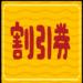 🏃🏻ホテル艶横浜町田店へタクシー🚖で来たら割引😄